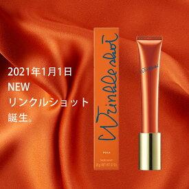 【2021年新製品】POLA ポーラ リンクルショット メディカル セラム 20gリンクルショット メディカルセラム シワ 改善 化粧品