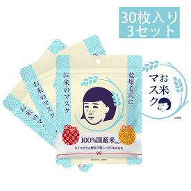 送料無料 石澤研究所 毛穴撫子 お米のマスク (10枚入コメx3)計30枚 シートマスク 乾燥 毛穴にお米のマスク