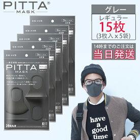 即納 日本製 PITTA MASK ピッタマスク GRAY グレー 15枚(5袋x3枚入り)個包装 マスク日本製 日本製マスクアラクス 洗えるマスク クールマスク 耳らく 普通 スポーツマスク 超快適 MASK 花粉・かぜ用 【送料無料・国内正規品】2020新リニューアル