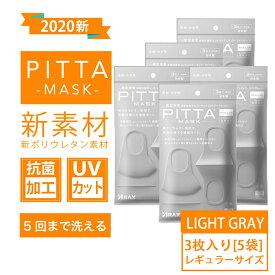 【送料無料・国内正規品】ピッタマスク ライトグレー 15枚入り 5個セットX3枚入り PITTA MASK LIGHT GRAY (レギュラーサイズ 日本製 洗えるマスク クールマスクスポーツマスク 超快適 MASK 耳らく 普通 日本製マスク