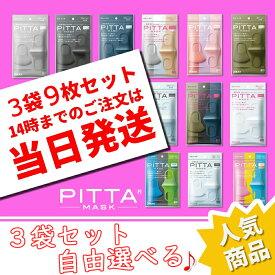 即納【日本製】 ピッタマスク PITTA MASK ライトグレー グレー ホワイト ピンク ネイビー カーキー  スモールモード  9枚入(3袋)耳らく 普通 スポンジマスク 日本製マスク マスク日本製 マスク カラー カラーマスク