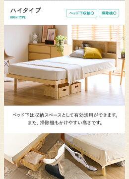 ベッドすのこベッドシングル送料無料宮付き宮棚ヘッドボードコンセント付きUSBポート付き収納ベッド収納付きベッドベッドフレームシングルベッド木製ベッド脚付きベッド高さ調整高さ調節北欧おしゃれ