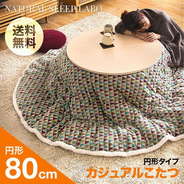 一人用こたつセット テーブル おしゃれ 円形 丸型 こたつテーブル コンパクト 一人暮らし リビングこたつ かわいい 北欧 こたつ布団 こたつ掛け布団 こたつ掛布団