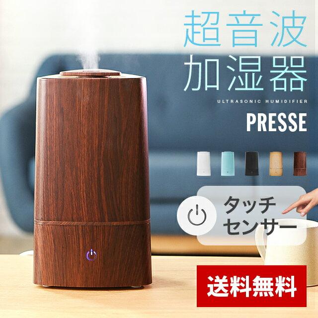 加湿器 超音波式PRESSE おしゃれ アロマ 卓上 presse 超音波加湿器 アロマ加湿器 木目調 ウッド