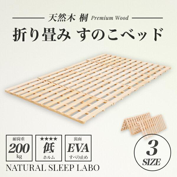 すのこベッド 送料無料 ベッド 桐 すのこ 折りたたみ シングル セミダブル ダブル すのこマット 四つ折り 折り畳み 4つ折り 折りたたみベッド 折りたたみベット 折り畳みベッド 折り畳みベット コンパクト