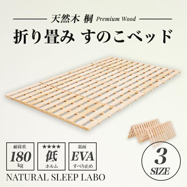 すのこベッド すのこ ベッド シングル セミダブル ダブル 布団が干せる 折りたたみ 送料無料 すのこマット 折り畳み