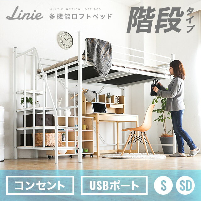 ロフトベッド 2段ベッド 二段ベッド 階段 階段付き パイプ パイプベッド システムベッド ベッド ベッドフレーム おしゃれ 大人用 子供用 シングル セミダブル 宮付き 宮棚 収納 コンセント