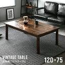 ヴィンテージ 古木風 こたつテーブル おしゃれ 長方形 120×75cm 送料無料 ビンテージ風 アンティーク調 コタツテーブ…