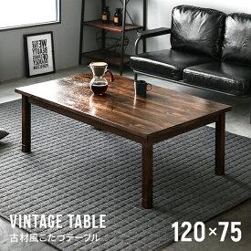 ヴィンテージ 古木風 こたつテーブル おしゃれ 長方形 120×75cm 送料無料 ビンテージ風 アンティーク調 コタツテーブル センターテーブル ローテーブル リビングテーブル コーヒーテーブル リビングこたつ 家具調こたつ