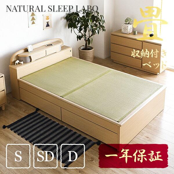 畳ベッド たたみベッド シングル セミダブル ダブル 収納 ベッド ベッドフレーム 引き出し 収納付き ヘッドボード 宮付き フロアベッド ローベッド 畳 い草 緑風
