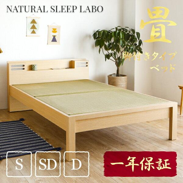 畳ベッド たたみベッド シングル セミダブル ダブル ベッド ベッドフレーム ベッド下収納 脚 脚付き ヘッドボード 宮付き フロアベッド ローベッド 畳 い草 清香