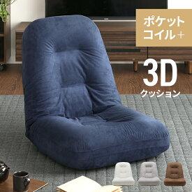 3Dクッション ポケットコイル 座椅子 送料無料 リクライニング座椅子 座いす ざいす リクライニングチェア フロアチェア 折りたたみ コンパクト スリム ハイバック ウレタンクッション おしゃれ 北欧