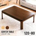 こたつテーブル 長方形 120×80cm 送料無料 センターテーブル ローテーブル リビングテーブル コーヒーテーブル コタ…