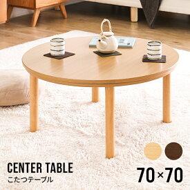 円形こたつテーブル 70cm おしゃれ 送料無料 センターテーブル ローテーブル リビングテーブル コーヒーテーブル 円形テーブル 丸テーブル ミニテーブル 一人用テーブル 丸型こたつ 一人暮らし 北欧 コンパクト