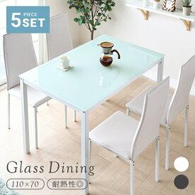 ダイニングテーブルセット 4人掛け 5点セット ダイニングセット テーブルセット ダイニングテーブル ガラステーブル 食卓テーブル ダイニングチェア 食卓椅子 4脚セット 長方形 北欧 おしゃれ モダン