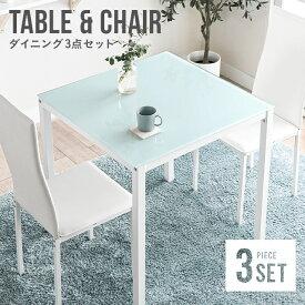 ダイニングテーブルセット 2人掛け 3点セット ダイニングセット テーブルセット ダイニングテーブル ガラステーブル 食卓テーブル ダイニングチェア 食卓椅子 2脚セット 正方形 北欧 おしゃれ モダン