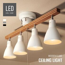 ライト 照明 おしゃれ 照明器具 シーリングライト ペンダントライト スポットライト 4灯 6畳 8畳 リビング キッチン 北欧 カフェ風 照明器具 ledライト led照明 天井照明 led ダイニング用 リビング用 居間用 CLARA
