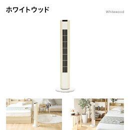 扇風機おしゃれスリムタワーdc送料無料リモコン縦型タワー型dcモーターリビングタワーファンタワー扇風機リビングファンリビング扇風機スリムファンリモコン付き首振り節電省エネAIRSLIM