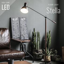 照明 ライト おしゃれ 送料無料 スタンドライト スタンド照明 フロアライト スポットライト 照明器具 間接照明 LED 北欧 シンプル ナチュラル モダン レトロ カフェ風 リビング ダイニング 寝室