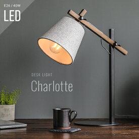 照明 ライト おしゃれ 送料無料 スタンドライト スタンド照明 デスクライト テーブルライト 卓上ライト 卓上照明 照明器具 間接照明 LED かわいい 北欧 寝室 ナチュラル シンプル モダン レトロ リビング ダイニング