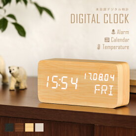 置時計 置き時計 目覚まし時計 デジタル 時計 おしゃれ 北欧 デジタル時計 アラーム 木製 ウッド シンプル