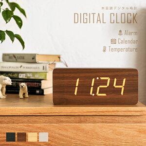 置き時計 置時計 目覚まし時計 おしゃれ 北欧 木製 ウッド 木目調 インテリア 時計 アラーム デジタル デジタル時計 シンプル