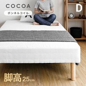 脚付マットレス 脚付きマットレスベッド 脚付ベッド ベッド 送料無料 bed 脚長バージョン ダブルベッド ダブル cocoa ボンネルコイル仕様