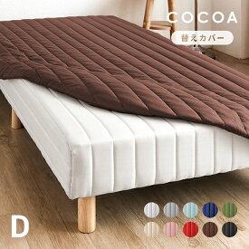 脚付きマットレス専用 替えカバー 送料無料 洗える マットレスカバー ダブル カバー ベッド用 ダブルベット cocoa