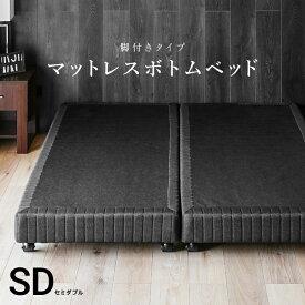 ボトムベッド セミダブル 送料無料 脚付きマットレスベッド 脚付マットレス 足つきマットレス マットレスベッド ベッド ベッドフレーム セミダブルベッド セミダブルサイズ ボンネルコイル おしゃれ