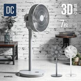 3D首振り 扇風機 DCモーター 7枚羽根 リモコン付き おしゃれ 送料無料 リビング扇風機 リビングファン DCファン 自動首振り 上下左右首振り 26段階風量調節 自動OFFタイマー 静音 省エネ SUNRIZE サンライズ