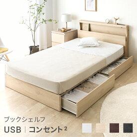 収納ベッド USB コンセント2口 送料無料 シングル セミダブル ダブル ベッド ベッドフレーム 収納付きベッド ベッド下収納 引き出し付き 大容量 ヘッドボード 宮棚 宮付き 木製 おしゃれ すのこ