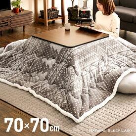 こたつ テーブル おしゃれ 正方形 70cm こたつテーブル コタツテーブル リビングこたつ 家具調こたつ こたつ布団 こたつ掛け布団 こたつ掛布団 こたつふとん 北欧 かわいい一人暮らし 一人用
