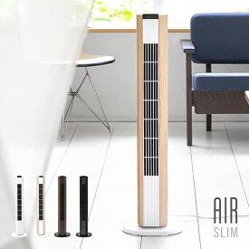 扇風機 タワーファン タワー おしゃれ dc AIR SLIM 送料無料 リモコン タワー型 dcモーター リビング タワー扇風機 リビングファン スリムファン リモコン付き 首振り