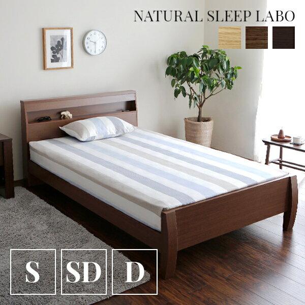 ベッド ベッドフレーム 北欧 シングル セミダブル ダブル 脚 ベッド下収納 脚付き すのこベッド すのこ 棚 フレーム 木製 コンセント menuet