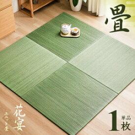 ユニット畳 置き畳 83cm 1枚 単品 送料無料 畳 たたみ 畳マット フローリング畳 フロア畳 システム畳 琉球畳 い草 いぐさ い草マット 厚さ1.5cm 和風 花宴 和モダン