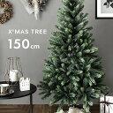 【全品ポイント5倍★本日12:00〜23:59】 クリスマスツリー おしゃれ 北欧 ヌードツリー 150cm オーナメントなし リア…