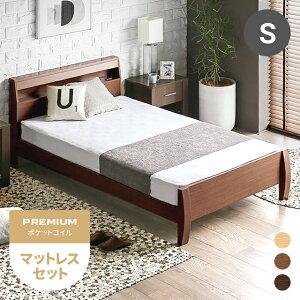 ベッド シングル マットレス付き 送料無料 ベッドフレーム シングルベッド マットレスセット 脚付きベッド 高さ調整 高さ調節 収納付きベッド すのこ 木製 宮付き ヘッドボード コンセント