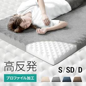 高反発マットレス マットレス シングル 10cm 高反発 超低ホル セミダブル ダブル ベッドマットレス ウレタンマットレス ベッドパッド ベッド