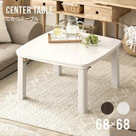 【1年保証】 こたつ 正方形 68×68cm ホワイト 単品 テーブル おしゃれ こたつテーブル コタツテーブル 家具調こたつ リビングこたつ かわいい 北欧 一人暮らし 一人用