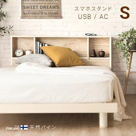 ベッド すのこベッド シングル USBポート付き 宮付き 宮棚 ヘッドボード コンセント付き 収納ベッド 収納付きベッド ベッドフレーム シングルベッド 木製ベッド 脚付きベッド 高さ調整 高さ調節 おしゃれ 北欧