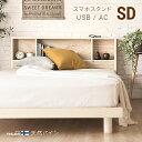 ベッド すのこベッド セミダブル USBポート付き 宮付き 宮棚 ヘッドボード コンセント付き 収納ベッド 収納付きベッド ベッドフレーム セミダブルベッド 木製ベッド 脚付ベッド 高さ調整 高さ調節 おしゃれ 北欧