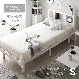 ベッド すのこベッド シングル USBポート マットレス付き マットレスセット ベッドフレーム シングルベッド スノコベッド 収納付き 宮付き 宮棚 ヘッドボード コンセント付き 脚付き 高さ調整 高さ調節 北欧 おしゃれ