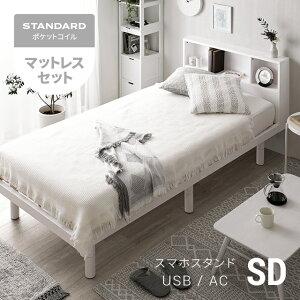 ベッド すのこベッド セミダブル USBポート マットレス付き マットレスセット ベッドフレーム セミダブルベッド スノコベッド 収納付き 宮付き 宮棚 ヘッドボード コンセント付き 脚付き 高