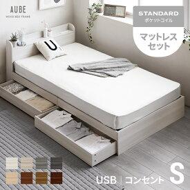 シングルベッド マットレス付 収納付き シングル コンセント付き USBポート付き ベッド 引き出し付き ヘッドボード 宮棚 宮付き ベッドフレーム フロアベッド ローベッド ロータイプ 収納ベッド 北欧 木製ベッド