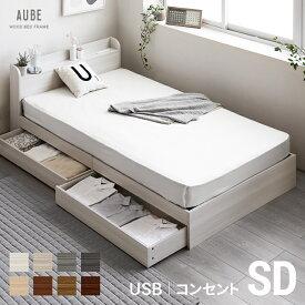 ベッド ベッドフレーム セミダブル コンセント付き USBポート付き 収納付き 引き出し付き ヘッドボード 宮棚 宮付き セミダブルベッド 収納ベッド 木製ベッド フロアベッド ローベッド ロータイプ 北欧