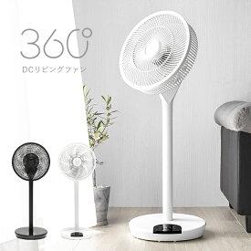 3D首振り 扇風機 DCモーター 8枚羽根 リモコン付き 送料無料 リビング扇風機 リビングファン DCファン 360°首振り 自動首振り 上下左右首振り 自動OFFタイマー 静音 省エネ おしゃれ &DECO アンドデコ