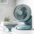 【扇風機より快適】風の流れで涼感!清音設計が嬉しい360度首振りできるサーキュレーターのおすすめは?