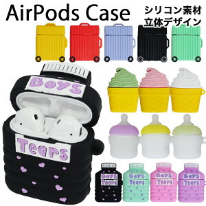airpods カバー 送料無料 ソフトクリーム 哺乳瓶 パフューム トランクケース 珍しいデザイン エアポッズ ケース かわいい 韓国 キャラクター シリコン おしゃれ 第一世代 第二世代 エアーポッ