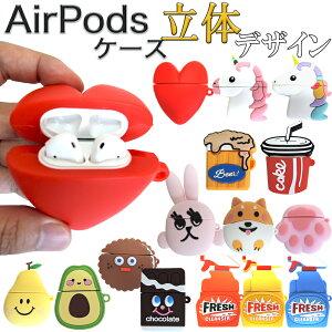 airpods カバー 送料無料 珍しいデザイン エアポッズ ケース かわいい 韓国 キャラクター シリコン おしゃれ 第一世代 第二世代 エアーポッズ 2 シリコンケース 衝撃吸収 ゴム ダイカット ユニ