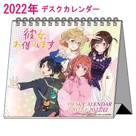 彼女、お借りします グッズ 2022年 デスクカレンダー 【9月末発売予定】2022年度 カレンダー デスクトップ かのかり 彼女お借りします キャラクター アニメ 漫画 コミック 人気
